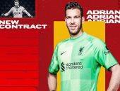 رسمياً.. الحارس أدريان يجدد عقده مع ليفربول موسماً إضافياً.. فيديو وصور