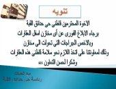 محافظة القاهرة تطالب المواطنين بالإبلاغ عن مخالفات الجراجات وتغيير النشاط