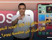 مميزات نظام iOS 15 الجديد لهواتف آيفون.. هل قررت أبل منافسة زووم؟