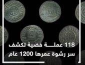 العثور على 118 عملة فضية تكشف سر رشوة عمرها 1200 عام (فيديو)