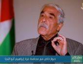 محافظ قطاع غزة: إذا أراد العالم أن يصنع سلاما حقيقيا فلن يصنع إلا بمصر..فيديو