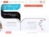منصة رقمية لمعرض القاهرة الدولى للكتاب 22 يونيو.. كيف تحجز تذكرتك؟