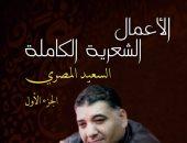 يصدر قريبا.. الأعمال الشعرية الكاملة لـ الشاعر السعيد المصرى