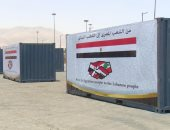 بتوجيهات من الرئيس السيسى.. مصر تقدم مساعدات إنسانية إلى لبنان.. فيديو وصور