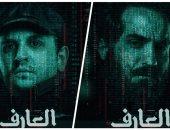 """فيلم """"العارف"""" يسجل إيرادات 5 ملايين جنيه فى 3 أيام عرض"""