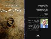 """""""محاولة لإنقاذ جيفارا"""" ديوان جديد لـ كريم عبد السلام عن هيئة الكتاب"""