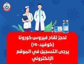 الصحة: شرط الحصول لقاح كورونا التسجيل عبر الموقع الإلكترونى لحجر اللقاح