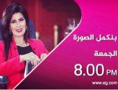 حنان يوسف تتناول مفهوم التربية الإعلامية الليلة على القناة الثانية