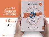 """مناقشة """"روح"""" لـ محمد على إبراهيم فى أتيليه القاهرة.. الخميس المقبل"""
