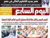"""عصر جديد للتعليم العالى فى مصر .. غدا بـ""""اليوم السابع"""""""
