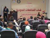 انطلاق فعاليات القمة الشبابية الثانية للمحافظات الحدودية لمراكز شباب مصر بمطروح
