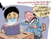 امتحانات الثانوية العامة في كاريكاتير اليوم السابع