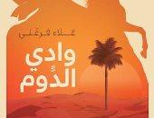 """""""وادى الدوم"""" رواية تفوز بجائزة نجيب محفوظ.. تحكى عن صحراء مصر وأهلها"""