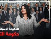 """الحكومة الاسرائيلية الجديدة.. حكومة التناقضات فى حلقة جديدة من """"بص العصفورة"""""""