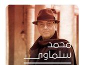 """مذكرات محمد سلماوى """"العصف والريحان"""" حلقة 3.. كواليس لجنة الخمسين"""