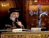 ماذا قال البابا تواضروس الثانى عن قصة موسى مع فرعون فى عظته الأسبوعية؟