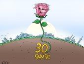 كاريكاتير اليوم السابع.. الجمهورية الجديدة بدأت فى 30 يونيو