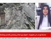 نشرة الظهيرة: أمريكا تعلن الطوارئ فى فلوريدا لانهيار برج سكنى وسقوط ضحايا