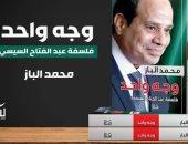 """""""شفرة 30 يونيو"""" و""""فلسفة عبد الفتاح السيسى"""" جديد محمد الباز بمعرض الكتاب"""