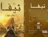 """رواية """"ثيفا"""" لـ وائل عزوز فى معرض القاهرة الدولى للكتاب"""