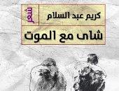 """""""شاى مع الموت"""" أحدث دواوين كريم عبد السلام بـ معرض القاهرة للكتاب"""
