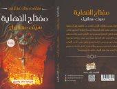 """رواية """"مفتاح النهاية"""" لـ مصطفى رمضان فى معرض القاهرة الدولى للكتاب"""