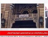 حكم نهائى بحظر الإفتاء من غير المتخصصين لمواجهة الإرهاب