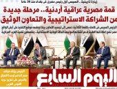 تفاصيل الزيارة التاريخية للرئيس السيسى إلى العراق.. على صفحات اليوم السابع غدا