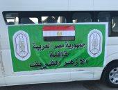 انطلاق قافلة طبية من الأزهر إلى قطاع غزة.. صور