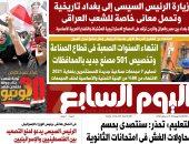 """30 يونيو.. ثورة شعب.. بناء دولة.. إخلاص قائد.. عدد خاص غدا بـ""""اليوم السابع"""""""