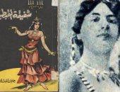 قصة شفيقة القبطية فى عمل مسرحي بالبيت الفني للفنون الشعبية والاستعراضية