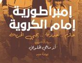 """توقيع كتاب """"إمبراطورية إمام"""" بـ حضور حازم إمام فى معرض الكتاب.. الأربعاء"""