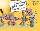 """""""حمام شمس لا تقولى ساحل ولا غيره"""".. الموجة الحارة بكاريكاتير اليوم السابع"""