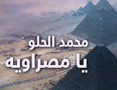 """"""" يا مصراوية"""" أغنية لمحمد الحلو عن الشعب المصرى فى 30 يونيو"""