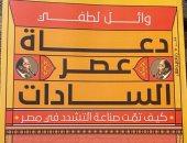 """طبعة جديدة من """"دعاة عصر السادات"""" لـ وائل لطفى فى معرض الكتاب"""