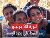 """ثورة 30 يونيو.. رسم الفرحة على وجوه البسطاء """"فيديو"""""""