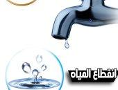 شركة مياه الشرب تستجيب لشكوى قرية ميت أبو خالد بمحافظة الدقهلية