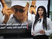 """عميد أغنى عائلة فى مصر.. قصة الملياردير الراحل أنسى ساويرس """"فيديو"""""""