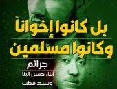كتاب جديد فى معرض الكتاب يفضح جرائم أبناء حسن البنا وسيد قطب