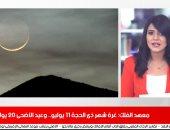 نشرة الظهيرة.. معهد الفلك يؤكد: عيد الأضحى 20 يوليو فلكيا