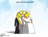القانون يتصدى لإجبار الفتاة على الزواج فى كاريكاتير سعودى