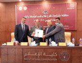كلية الإعلام جامعة الأزهر تكرم الزميل محمد ثروت