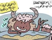 اهتمام الناس بخروف العيد في كاريكاتير اليوم السابع