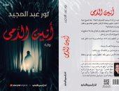 """كتب معرض الكتاب.. نور عبد المجيد: """"أنين الدمى"""" تناقش قضايا اجتماعية"""