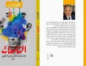 الشائعات كتاب جديد لـ علاء ثابت: السوشيال ميديا حصان طروادة الجديد