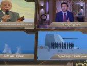 مستشار بأكاديمية ناصر العسكرية: افتتاح قاعدة 3 يوليو البحرية ترسيخ لقدرة الإنسان المصرى