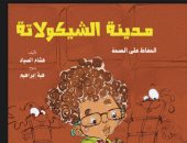 """كتاب مصرى.. فوز """"مدينة الشوكولاتة"""" بجائزة الأمم المتحدة لريادة الأطفال بأفريقيا"""