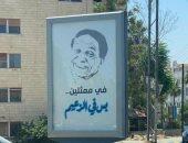 """محمد إمام يشارك متابعيه لافتة في الشارع مدون عليها """"فى ممثلين.. بس في الزعيم"""""""