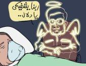 روح سمير غانم تتمنى الشفاء للنجمة دلال عبد العزيز في كاريكاتير اليوم السابع