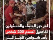 لغز حير العلماء والمسئولين.. تفاصيل تسمم 200 شخص بأحد شواطئ الجزائر
